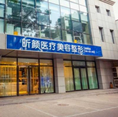 北京昕颜医疗美容诊所