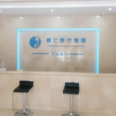 北京童仁医疗美容门诊部