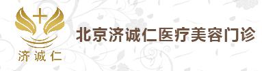 北京济诚仁医疗美容门诊部