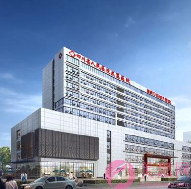 四川省人民医院东篱医院整形美容科