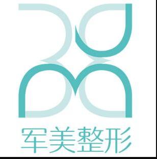 2021广州军美整形美容医院国庆活动价格表分享