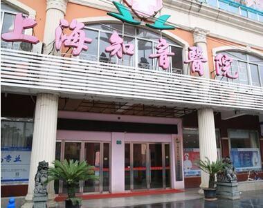 上海知音医院美容科