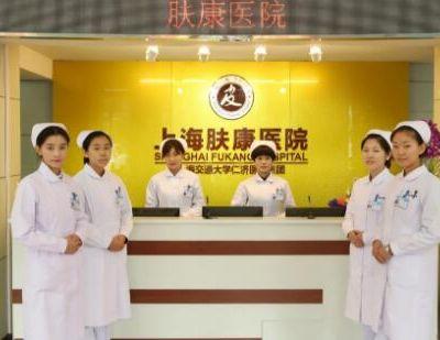 上海肤康整形美容中心