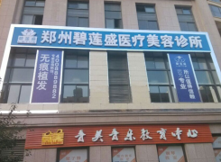 郑州碧莲盛植发医院环境