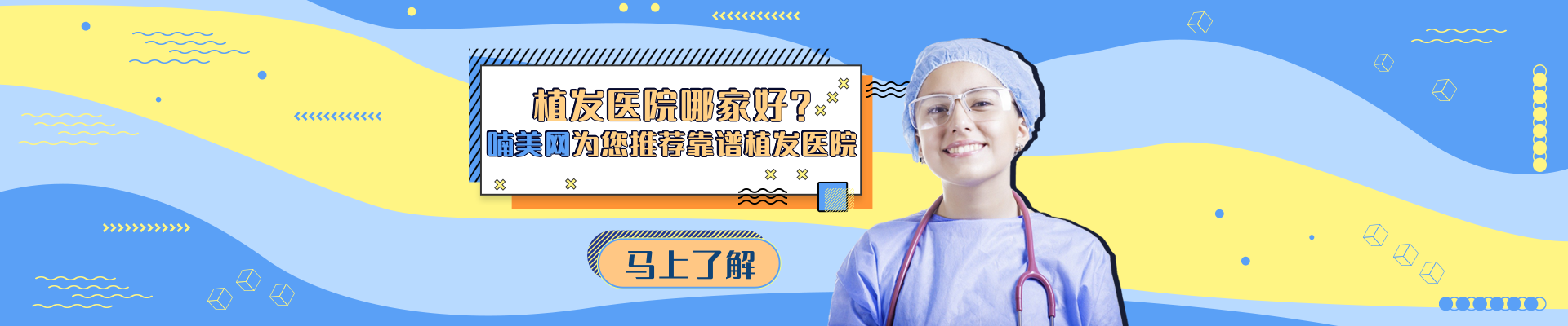 喃美植发网-全国专业靠谱植发医院医生咨询预约平台