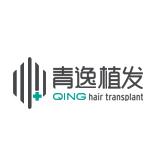 深圳青逸医疗美容门诊部