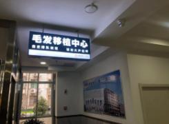 南昌市第十二医院毛发移植中心环境