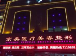 邯郸京美整形医院环境