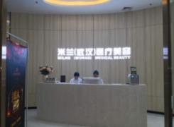 武汉米兰医疗美容(汉口院)环境