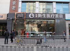 北京新生植发医院环境