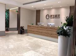 杭州新生植发医院环境