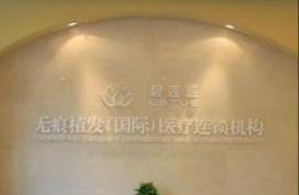 杭州碧莲盛植发医院环境