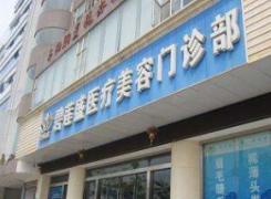 武汉碧莲盛植发医院环境