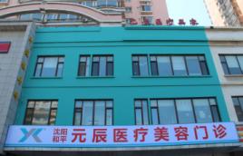 沈阳和平元辰医疗美容医院环境