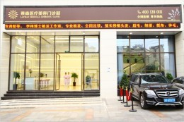重庆莱森医疗美容门诊部环境