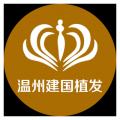 温州建国植发医院
