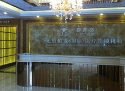 南京碧莲盛植发医院环境