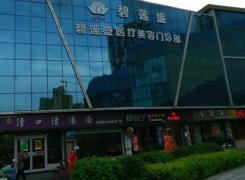 福州碧莲盛植发医院环境