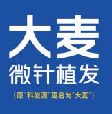 哈尔滨大麦植发医院(原科发源)