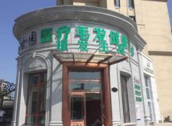 哈尔滨博士园植发医院环境