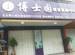 广东博士园植发医院环境