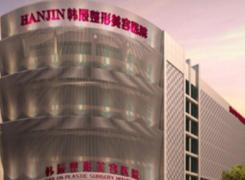南京韩辰整形医院环境