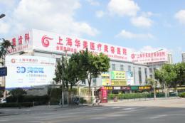 上海华美医疗美容医院环境