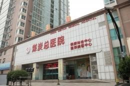 北京煤炭总医院整形科环境