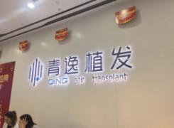 广州青逸植发环境