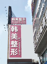 怀化韩美医疗美容医院环境