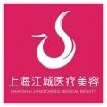 上海江城医疗美容医院