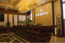 北京京城皮肤医院环境