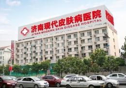 济南现代皮肤病医院