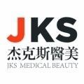 南京江宁杰克斯医学美容诊所