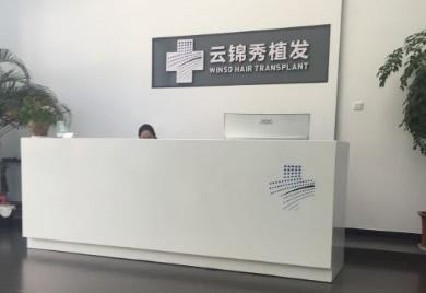 宁波云锦秀植发