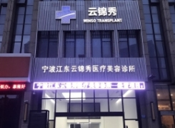 宁波云锦秀植发环境