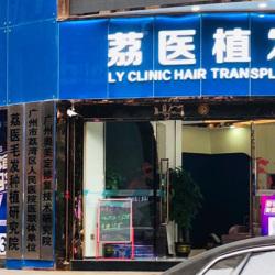 广州荔医植发中心