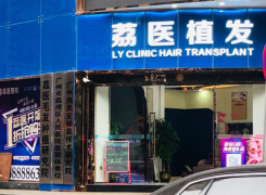 广州荔医植发中心环境