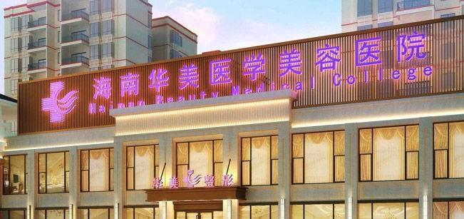 海南华美医院植发中心