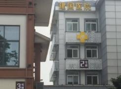南京建国医院环境
