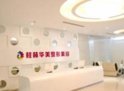 桂林华美植发环境