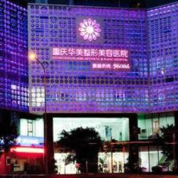 重庆华美医院植发中心