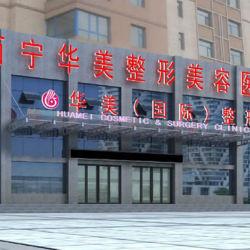 西宁华美医院毛发移植中心