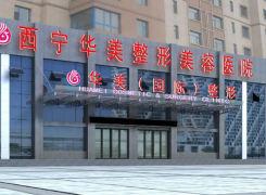 西宁华美医院毛发移植中心环境