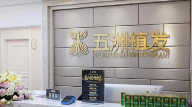 武汉五洲医院植发中心