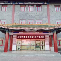 北京四惠中医医院植发中心