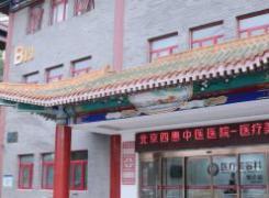 北京四惠中医医院植发中心环境