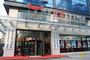 长沙亚韩医院植发中心