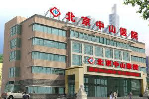北京中山医院植发科