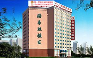 上海申江医院毛发移植中心